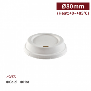 《受注生産》 RI80006【特注限定紙コップコーヒーリッド-口径80mm白】さとうきび成分からつくられた環境にやさしい分解可能素材1箱1000個/1袋50個