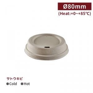 《受注生産》 RI80007【特注限定紙コップコーヒーリッド-口径80mmオリジナルカラー】さとうきび成分からつくられた環境にやさしい分解可能素材1箱1000個/1袋50個