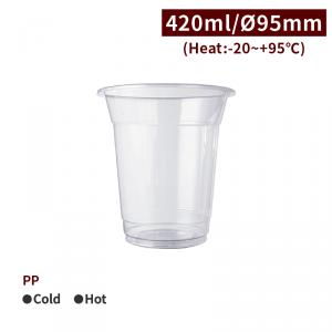 CS42016【PP-プラスチックカップ14oz/420ml】 95口径 飲料カップ 透明カップ プラスチックカップ - 1箱1000個/1袋50個