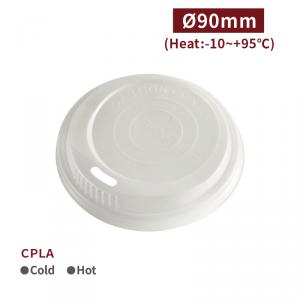 《受注生産》 RI90011【CPLA エコ素材 コーヒーリッド 】半透明 口径90mm  1箱1000個/1袋50個