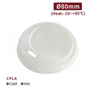 《受注生産》 RI86004【CPLA エコ素材 コーヒーリッド 】半透明 口径80mm  1箱1000個/1袋50個