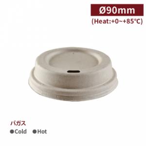 《受注生産》 RI90015【特注限定紙コップコーヒーリッド-口径90mmオリジナルカラー】さとうきび成分からつくられた環境にやさしい分解可能素材1箱1000個/1袋50個