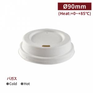 《受注生産》 RI90017【特注限定紙コップコーヒーリッド-口径90mm白】さとうきび成分からつくられた環境にやさしい分解可能素材1箱1000個/1袋50個