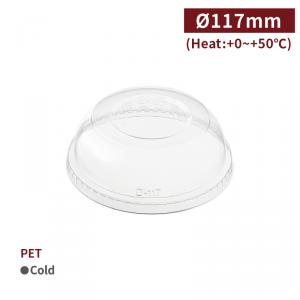 《受注生産》RS11701【リッド / 軽食容器フタ - PET】口径117mm - 1箱500個/1袋50本
