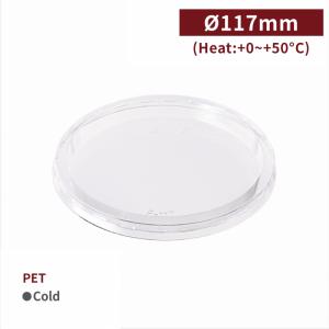 《受注生産》RS11702【PETフタ サラダ・デザート容器 】口径117mm - 1箱500個 / 1袋50個