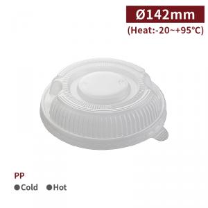 RS14201【フードボウル フタ-口径142㎜ おでん】5号 PP 耐熱 780&850&1000ml  142mm - 1箱600個/1袋25個