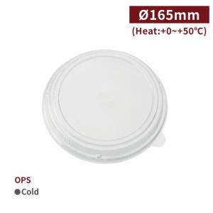 《受注生産》RS165014【蓋 丼もの・フードボウル・スープフタ OPS】165口径 透明 耐熱 - 1箱600個/1袋50個