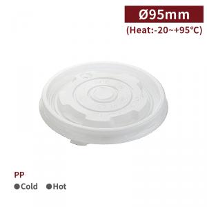 RS26001【フードボウル フタ-口径95㎜】5号 PP 耐熱 260ml  95mm - 1箱1000個/1袋50個