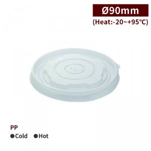 RS26003【フードボウル 耐熱フタ- 口径90㎜】 PP  260ml - 1箱2000個/1袋50個