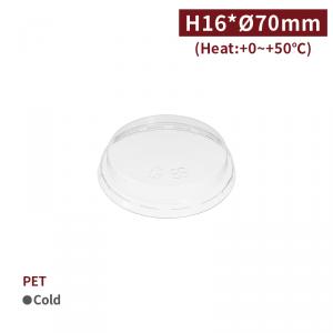 《受注生産》  RS721601【デザートカップ- 蓋 PET 】口径70mm -1箱1000個