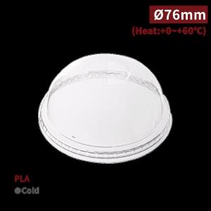 《受注生産》RS76003【PLA エコ素材 凸型ドームリッド 】口径76mm ECO 1箱1000個/1袋50個
