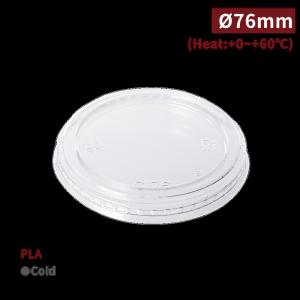 《受注生産》RS76004【PLA エコ素材フラットリッド 】口径76mm ECO 1箱1000個/1袋50個
