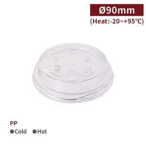 《受注生産》RS90016【PP-コーヒーリッド/蓋 透明 】口径90mm - 1箱1000個 / 1袋50個