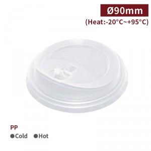 【PP-コーヒーリッド/蓋 透明 】口径90mm - 1箱1000個 / 1袋50個