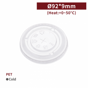 《受注生産》RS92004【PET-Cold用 リッド フラット】 口径92mm - 1箱1000個/1袋50個