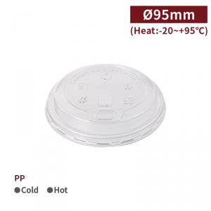 《受注生産》RS95015【PP-コーヒーリッド/蓋 透明 】口径95mm - 1箱1000個 / 1袋50個