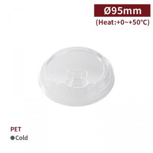 RS95016【PET - D95フラットリッド口径95mm透明】coldコーヒーリッド-1箱1000個/1袋50個