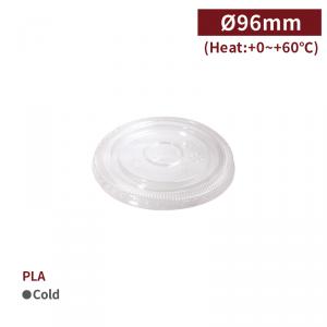 《受注生産》RS96001【F96フラット型リッド-透明】PLA ストローホール付き  96mm - 1箱1000個/1袋50個