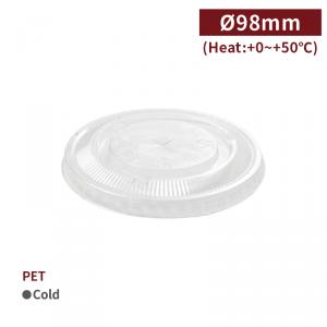 RS98004【PET フラット型リッド 透明 ストローホール付き 98mm口径】1箱1000個/1袋50個