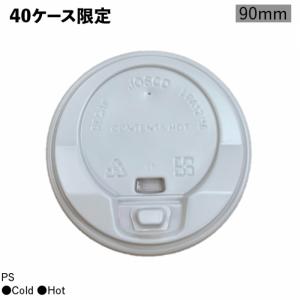 SA09123 【PS リッド 白 90mm口径】1箱/1000個