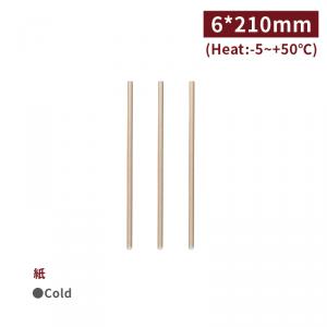 《受注生産》SS062135【エコ紙ストロー (片先斜めカット) - クラフト 1本ずつ包装 】1箱4000本 / 1袋約200本