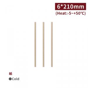 【エコ紙ストロー (平口) - クラフト 1本ずつ包装 】1箱4000本 / 1袋約200本