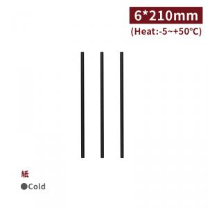 SS062132【エコ紙ストロー (平口) - 黒 1本ずつ包装 】1箱4000本 / 1袋約200本