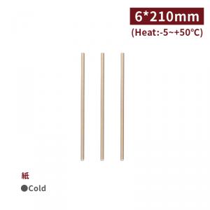 《受注生産》SS062133【エコ紙ストロー (片先斜めカット) - クラフト 業務用包装 】1箱4000本 / 1袋約200本