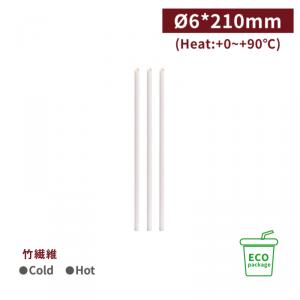 《受注生産》 SS062156【エコ 竹繊維ストロー 個包装】口径6*210mm - 1袋7500本/1袋100本