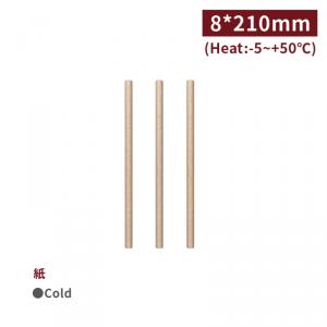 《受注生産》SS082114【エコ紙ストロー (平口) - クラフト 1本ずつ包装 】8*210mm 1箱2800本 / 1袋約140本