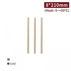 《受注生産》SS082118【エコ紙ストロー (片先斜めカット) - クラフト 1本ずつ包装 】8*210mm 1箱2800本 / 1袋約140本