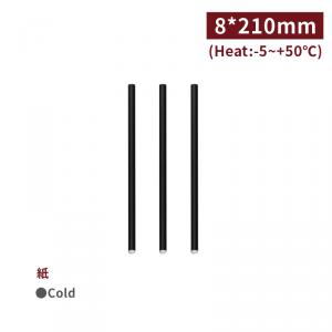 《受注生産》SS082119【エコ紙ストロー (片先斜めカット) - 黒】 1本ずつ包装 】8*210mm 1箱4000本 / 1袋約160本