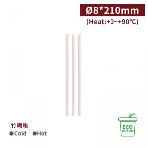 《受注生産》 SS082132【エコ 竹繊維ストロー 個包装】口径8*210mm - 1袋5000本/1袋100本