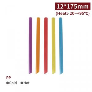 《在庫限り》SS121705【12ストローカラフル-斜めカット】1本ずつ包装 サイズ 12*175mm - 1箱2500本