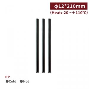 SS122102【1221ストロー黒-斜めカット】1本ずつ包装 サイズ 12*210mm - 1箱2250個/1袋約45~50本