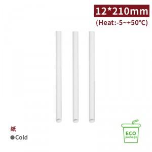 SS122107【エコペーパーストロー(斜めカットあり)-白色】1本ずつ包装 無毒安全 サイズ12*210mm 1箱1500本/1袋75本