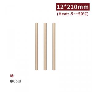 《受注生産》SS122113【エコ紙ストロー (平口) - クラフト】 業務用包装 】12*210mm 1箱1500本 / 1袋約75本