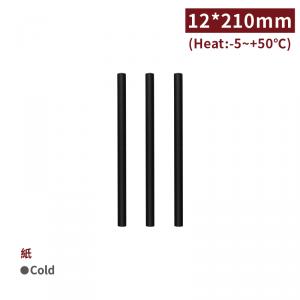 《受注生産》SS122114【エコ紙ストロー (平口) - 黒】 業務用包装 】12*210mm 1箱1500本 / 1袋約75本