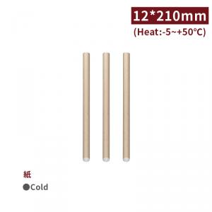 《受注生産》SS122117【エコ紙ストロー (片先斜めカット) - クラフト】 業務用包装 】12*210mm 1箱1500本 / 1袋約75本