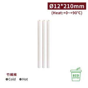 《受注生産》 SS122135【エコ 竹繊維ストロー 個包装】口径12*210mm - 1箱2500本/1袋50本