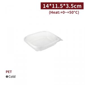 《受注生産》  BS08001【サラダ・フルーツ容器 240ml 】14*11.5*3.5cm - 1箱200個