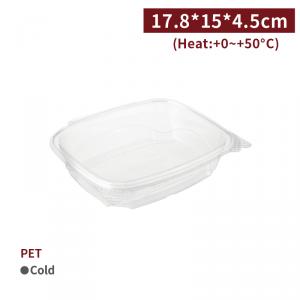 《受注生産》BS24002【PETフード容器 720ml - フタ付き サラダ・惣菜など】17.8*15*4.5cm 1箱200個