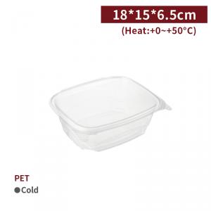 《受注生産》BS32001【PETフード容器 960ml - フタ付き サラダ・惣菜など】18*15*6.5cm 1箱200個