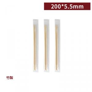 KW205505【箸 割らずに使える/割箸  個包装 - 竹製】透明OPP袋 22*5.5cm - 1箱2000膳 / 1袋100膳