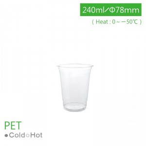 CS24003【PET-プラスチック8oz/240ml 口径78㎜】飲料カップ 透明78mm  - 1箱1000個/1袋50個