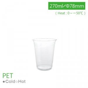 CS27003【PET-プラスチック9oz/270ml 口径78㎜】飲料カップ 透明78mm  - 1箱1000個/1袋50個