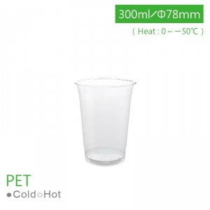 CS30002【PET-プラスチック10oz/270ml 口径78㎜】飲料カップ 透明78mm  - 1箱1000個