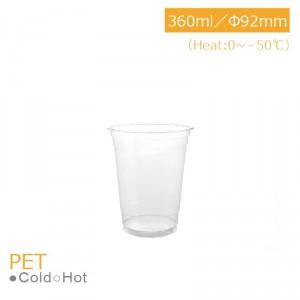 CS36003【PET-プラスチック12oz/360ml】飲料カップ 透明 92mm  - 1箱1000個