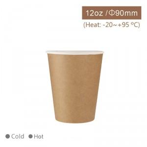 CA12078【hot&cold共用紙コップ12OZ-クラフトカップ】PE コーティング -1箱1000個