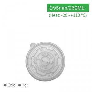 RS26001【フードボウル フタ-口径95㎜】5号 PP 耐熱 260ml  95mm - 1箱1000個